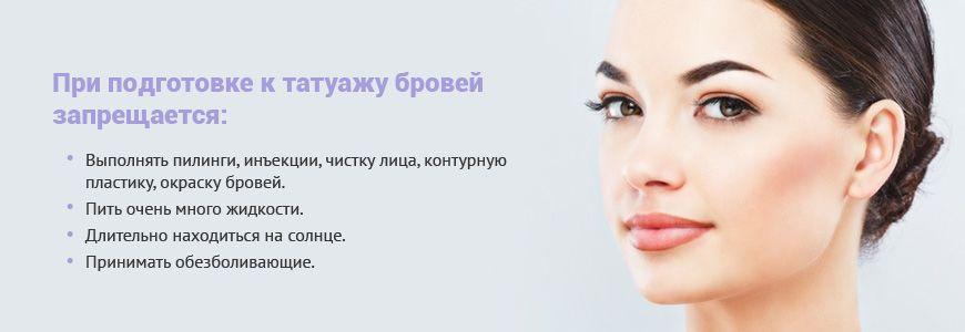 Подготовка к перманентному макияжу бровей