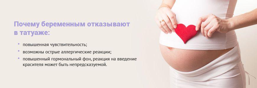 Перманентный макияж при беременности и лактации: можно ли выполнять?